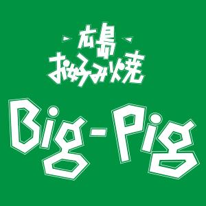 table03 | 【公式】広島お好み焼き Big-Pig 神田カープ本店